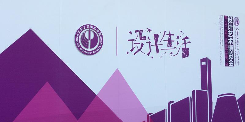 济南索邦策划参观山东工艺美术学院2015年毕业生设计作品展