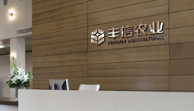 丰信农业连锁企业形象墙设计